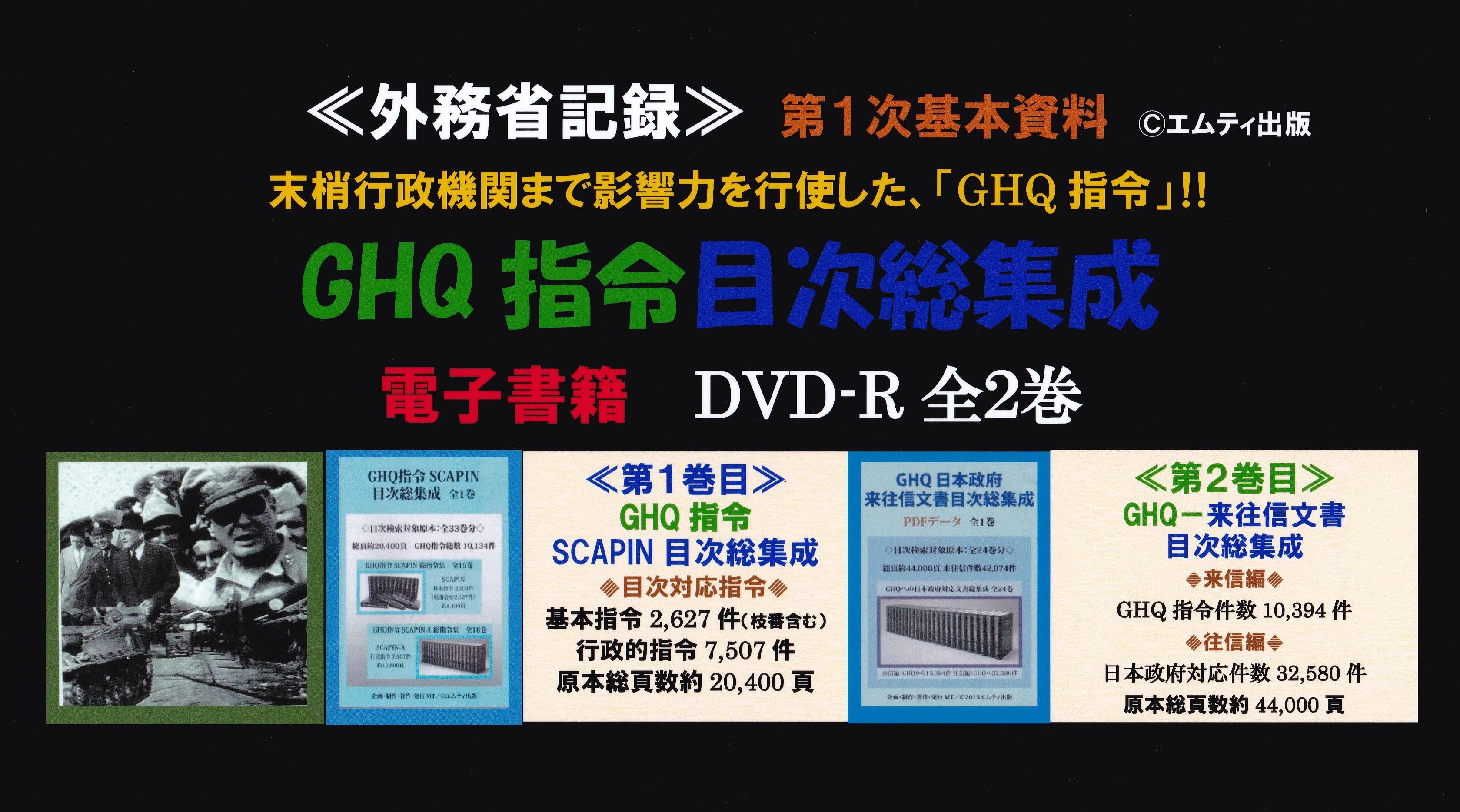 GHQ指令HPロゴ