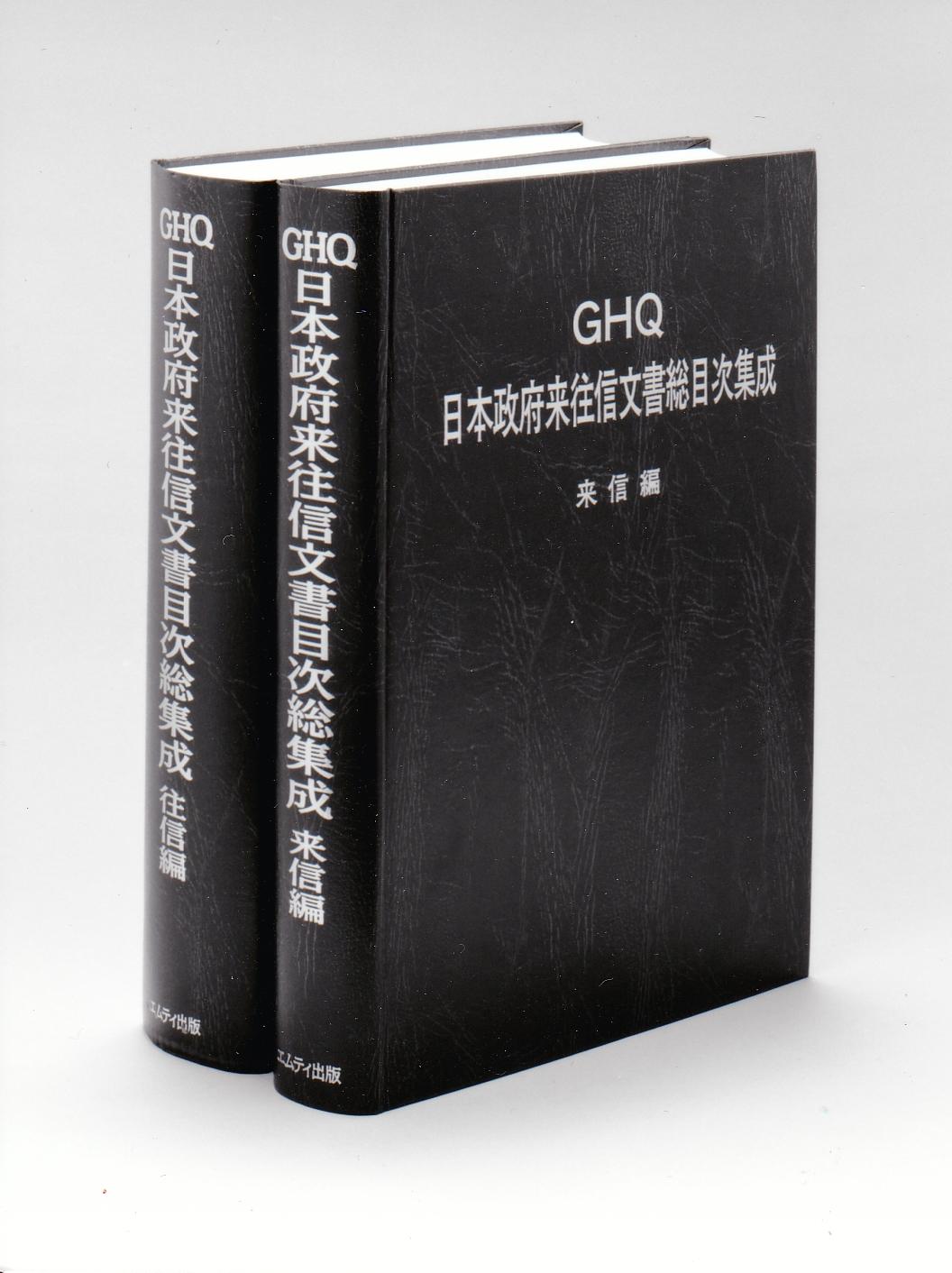 GHQ日本政府来往信目次総集成