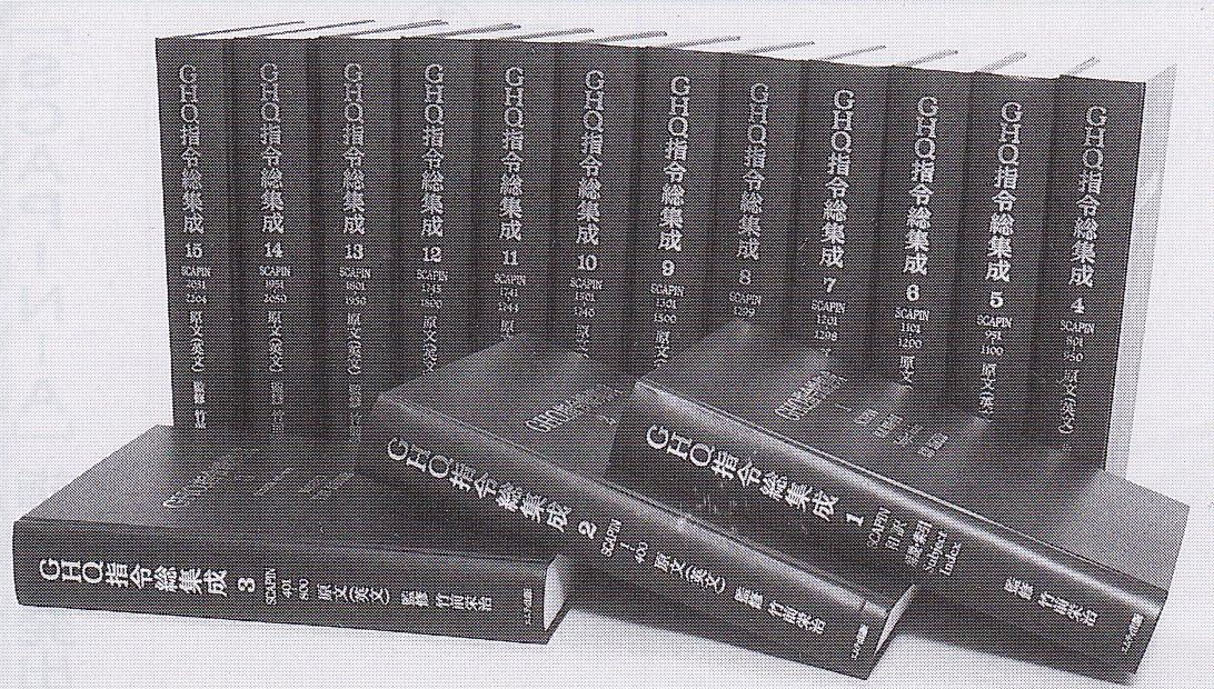GHQ指令SCAPIN全15巻