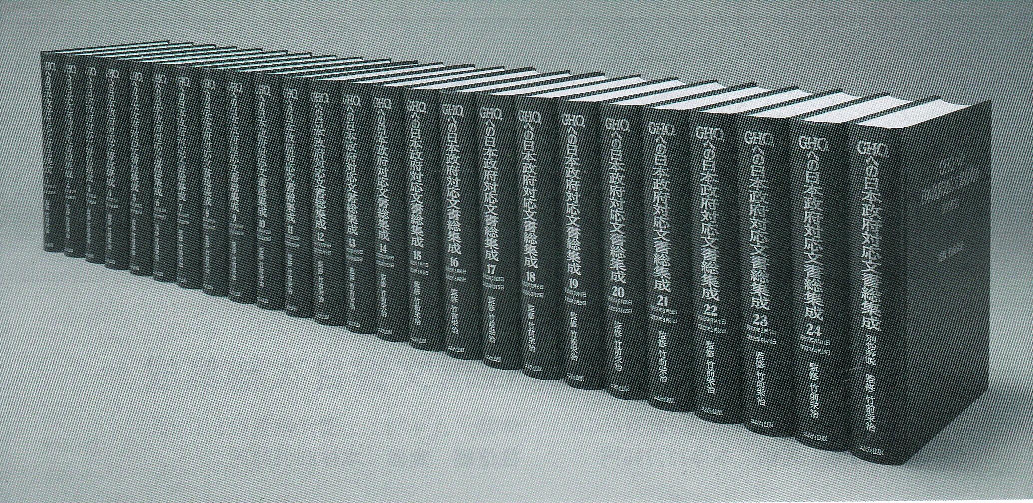 GHQへの日本対応文書総集成全24巻