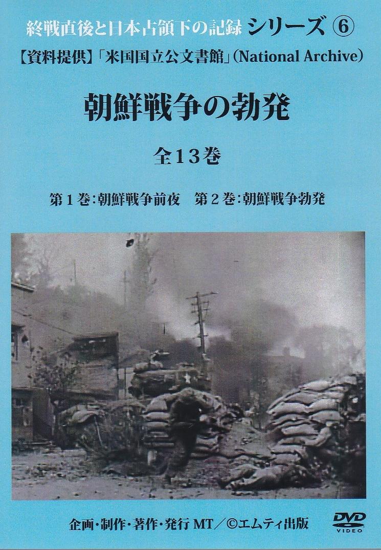 ⑥朝鮮戦争勃発全13巻