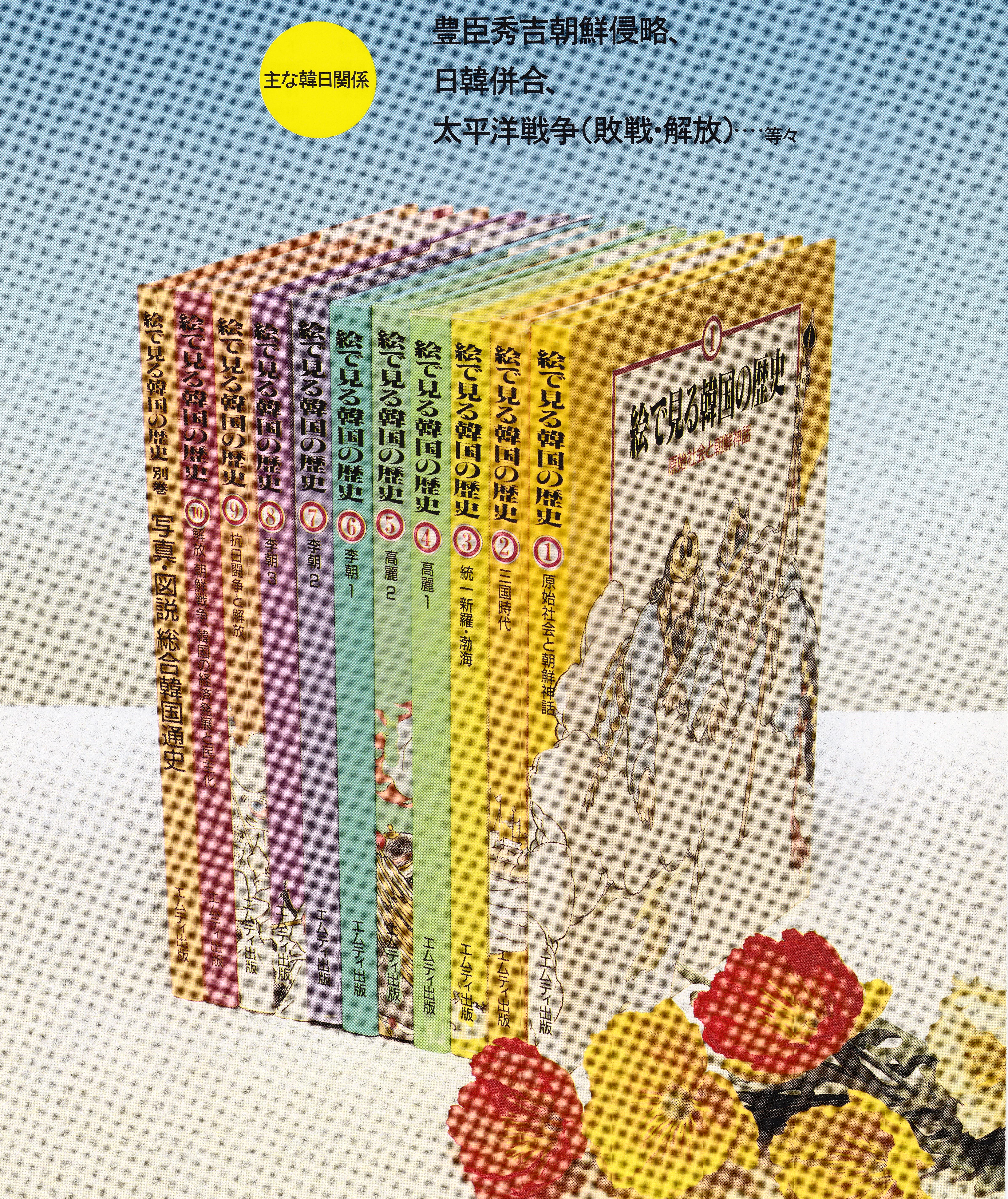 絵で見る韓国の歴史全11巻