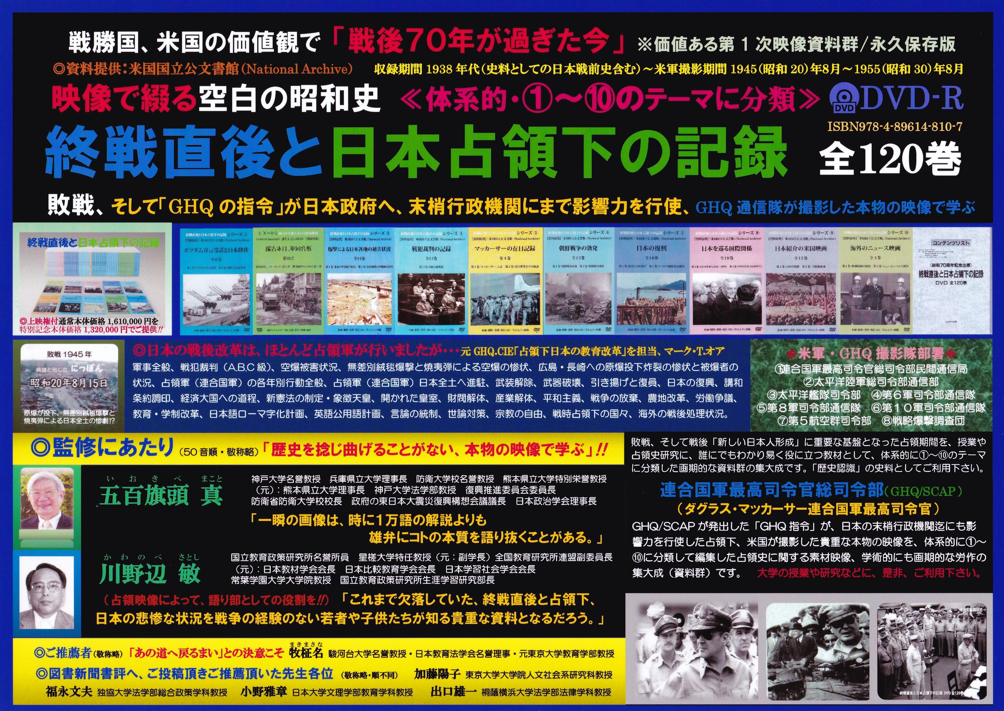 終戦直後と日本占領下・A4写真