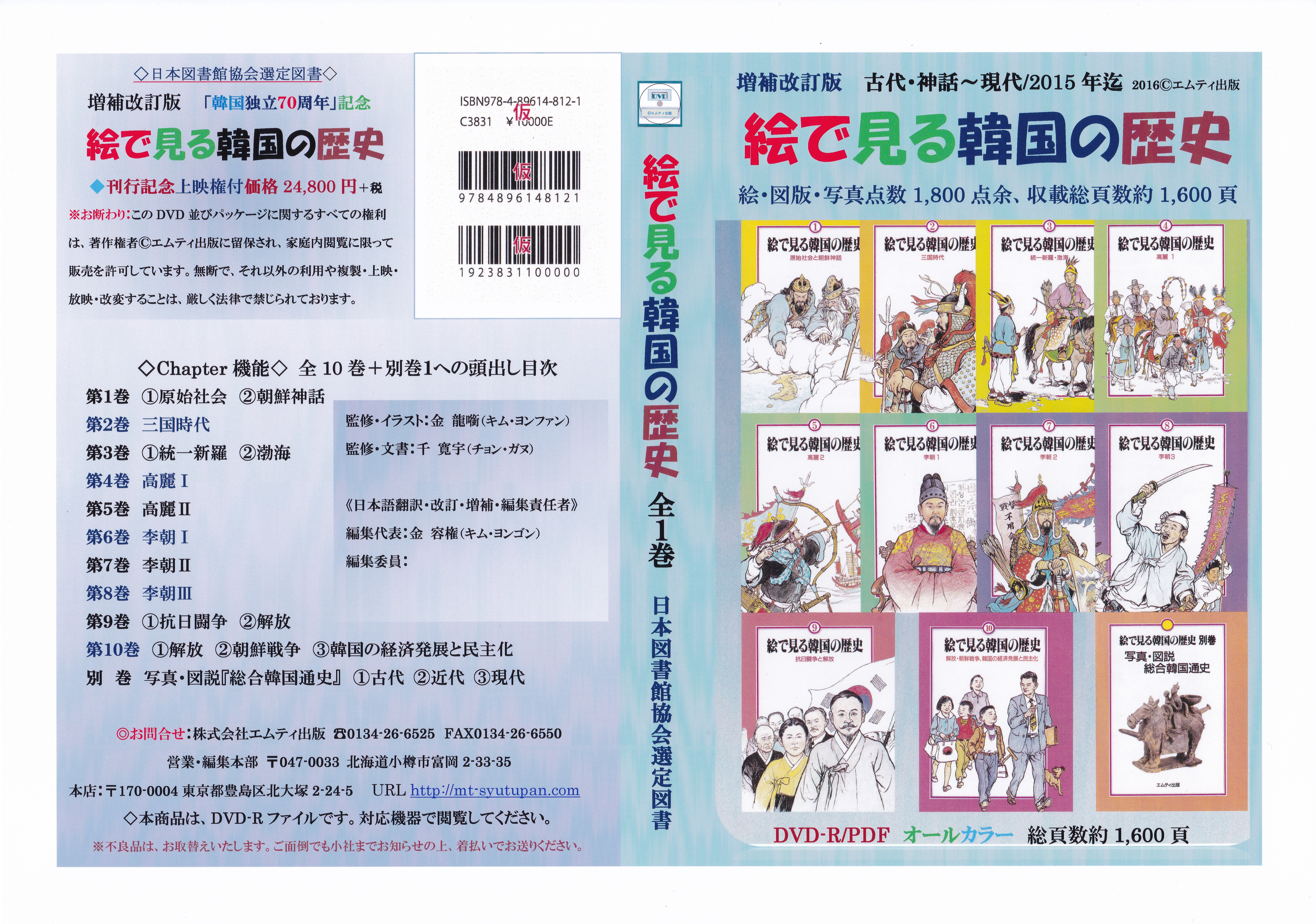 韓国の歴史DVD