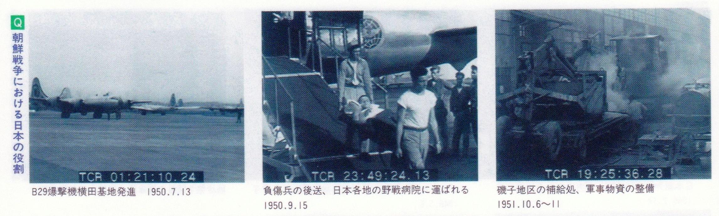 朝鮮戦争と日本の役割