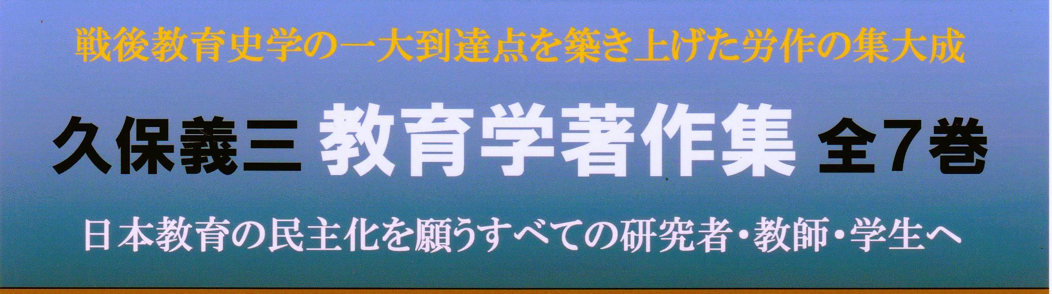 久保教育学HP