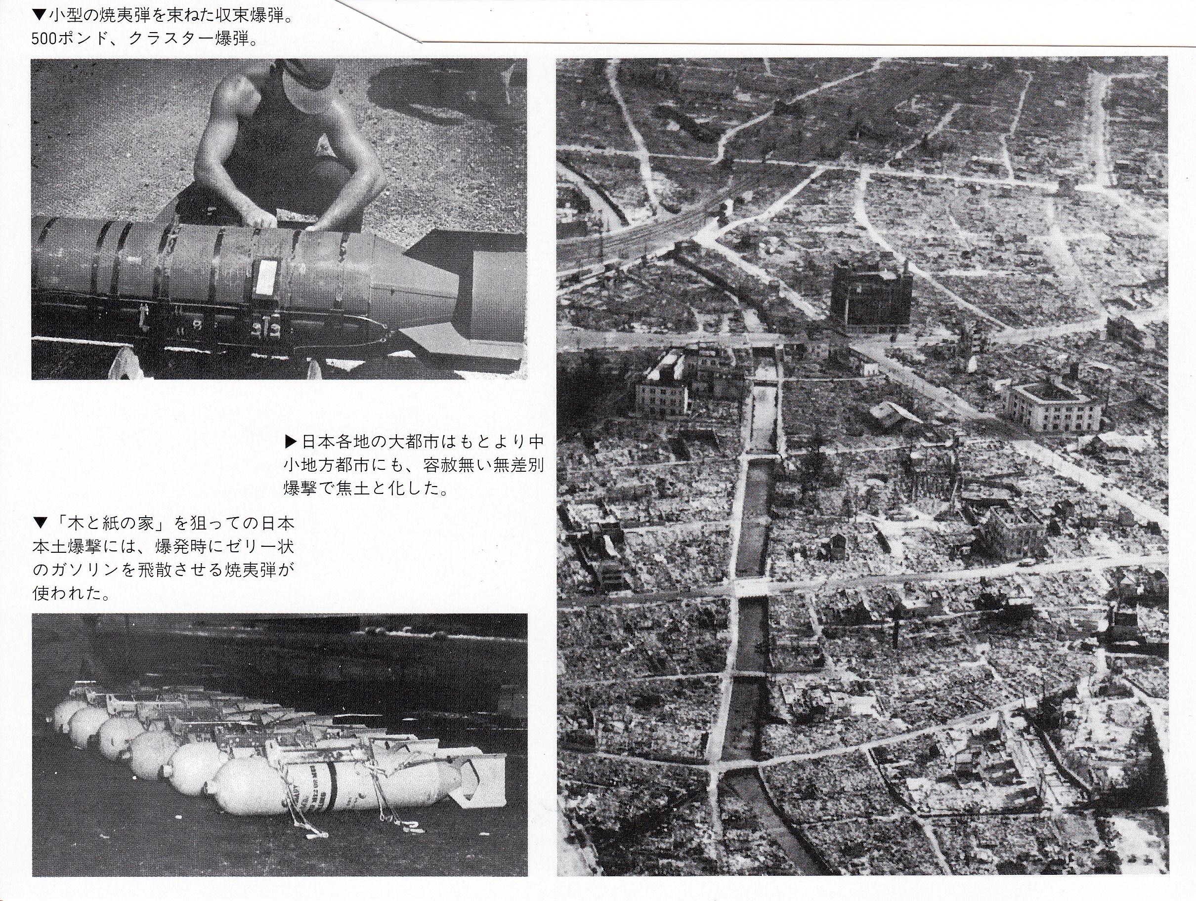 焼夷弾・都市圏の被害_0001