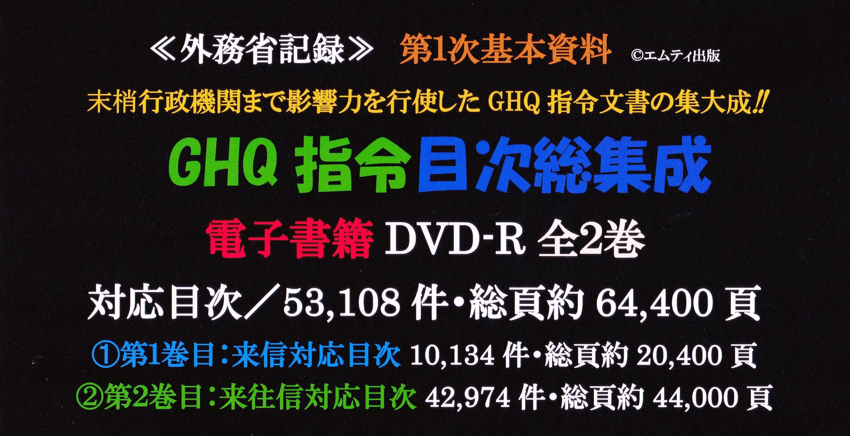 GHQ指令_0001