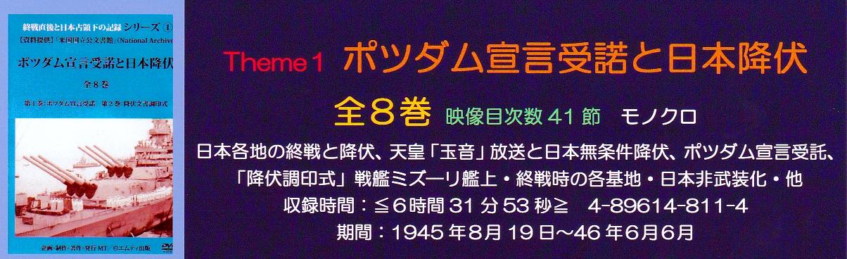 ①ポツダム宣言受託と日本降伏