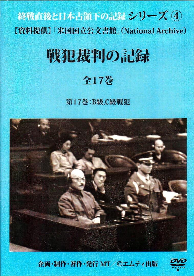 ④戦犯裁判の記録全17巻