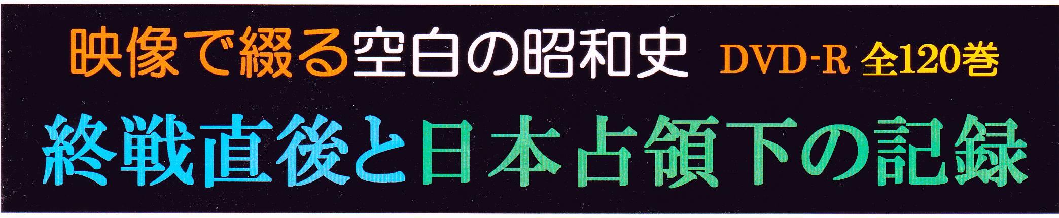 占領史HPロゴ