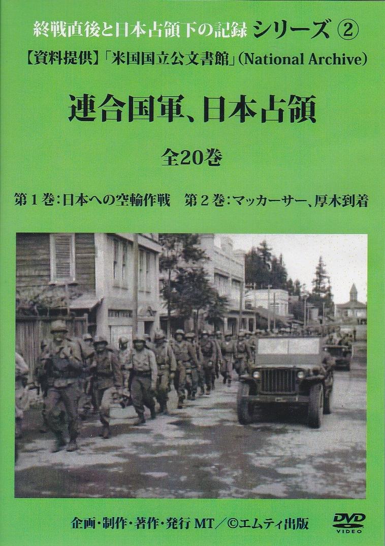 ②連合国軍・日本占領全20巻