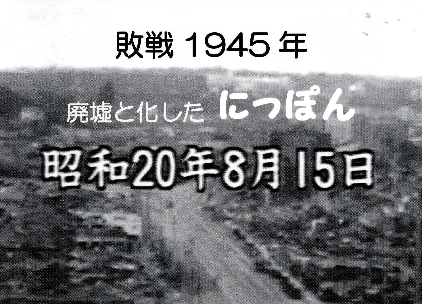 終戦記念日_InPixio