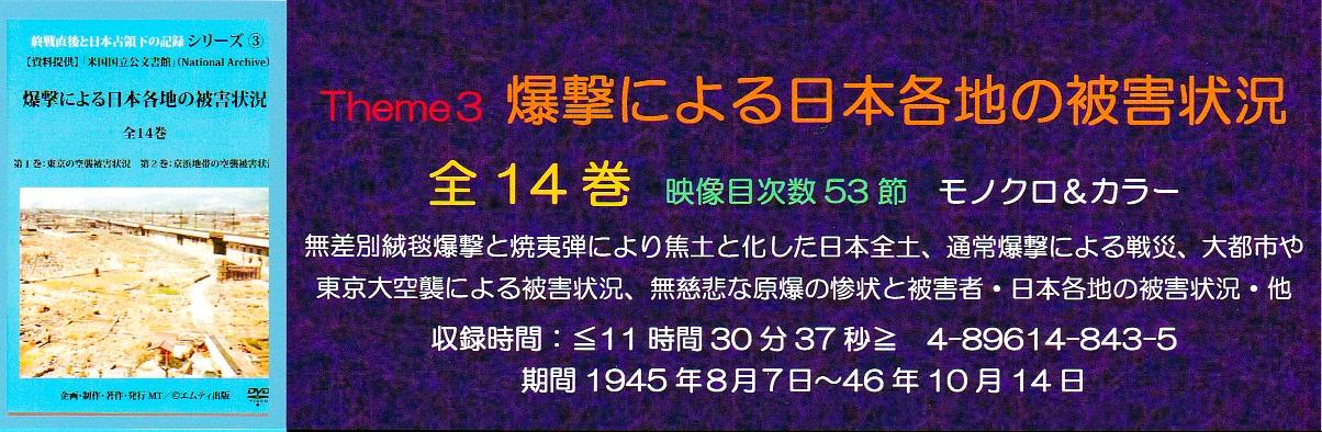 ③爆撃による日本各地の被害状況