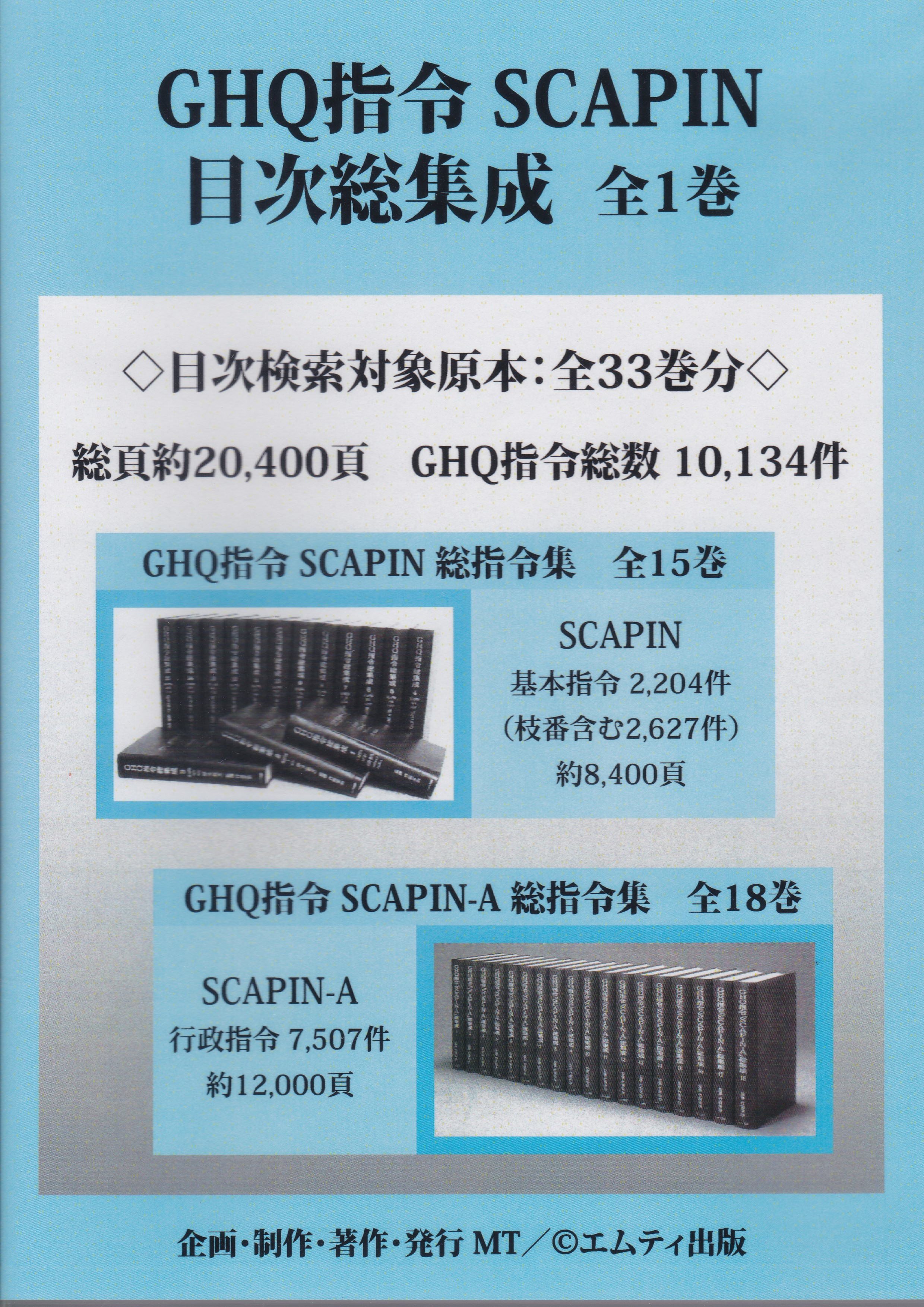 SCAPIN目次DVD