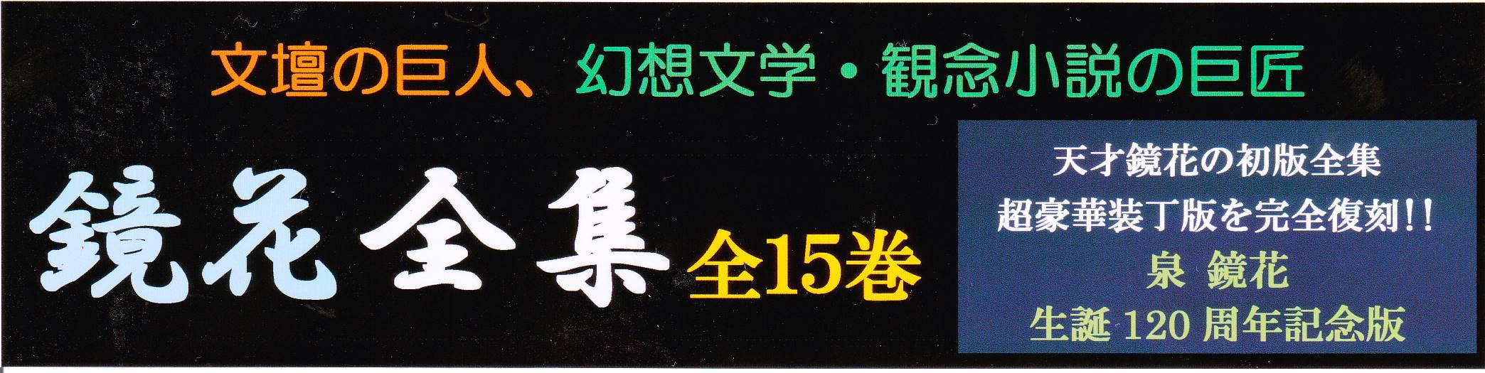 鏡花HPロゴ