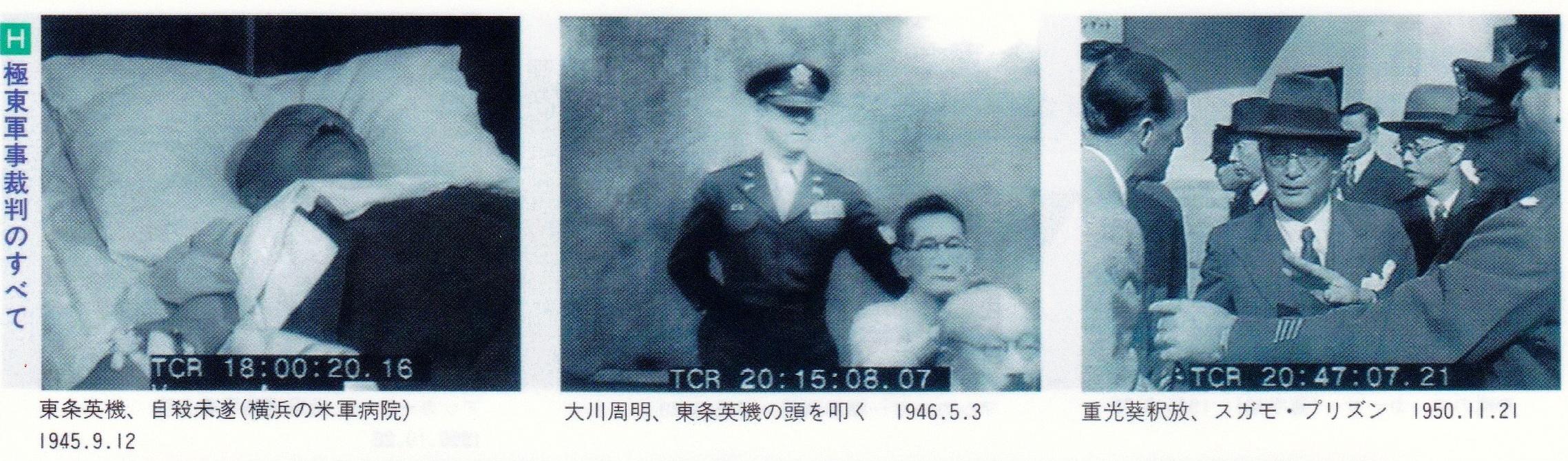 戦犯裁判写真3枚