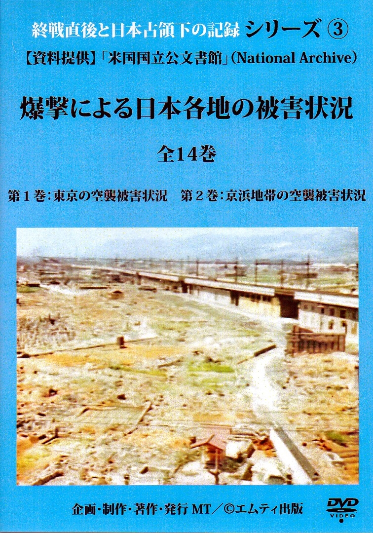 ③爆撃による日本各地の被害状況全14巻