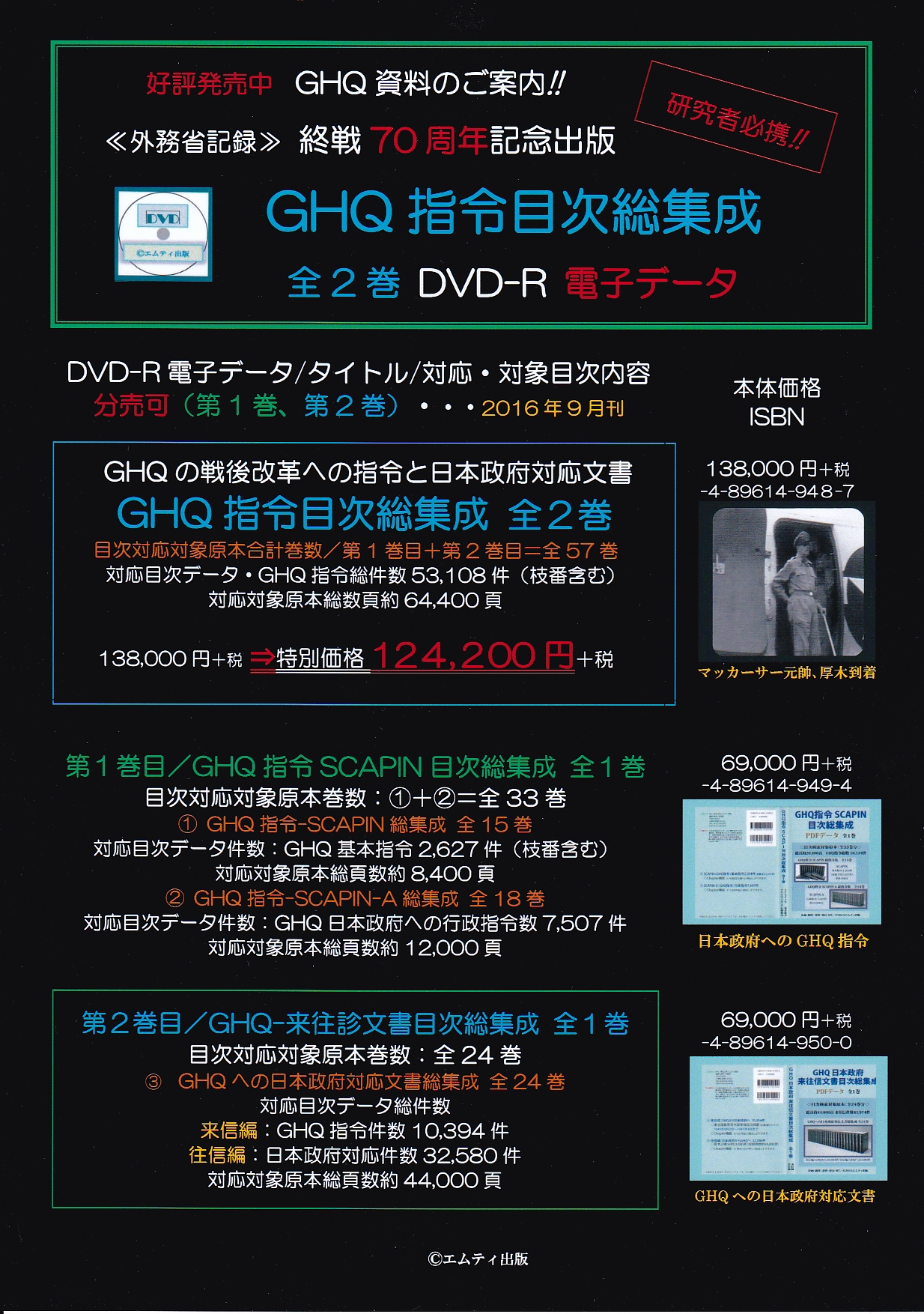 GHQ指令表1