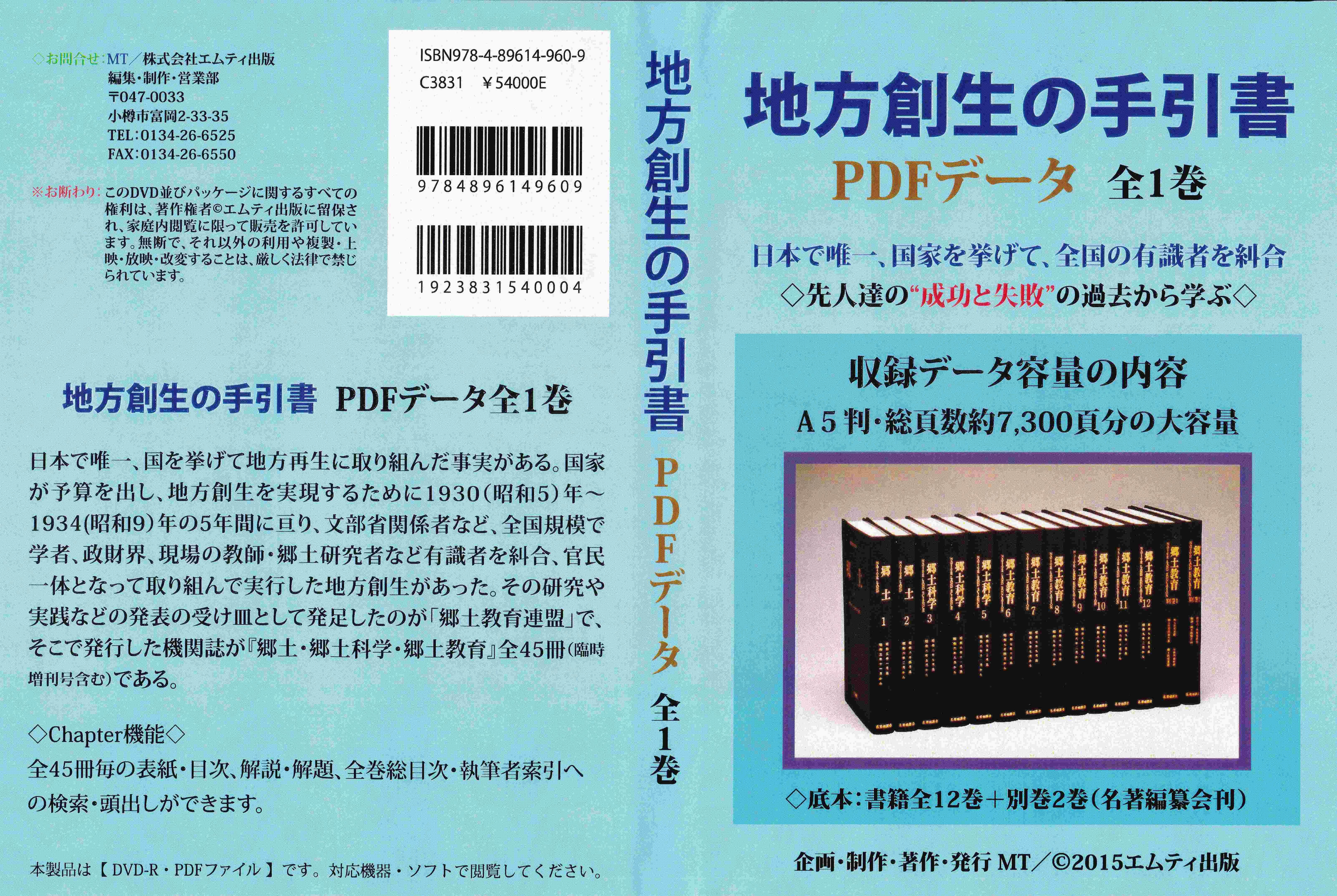 地方創生DVD-Rツカ