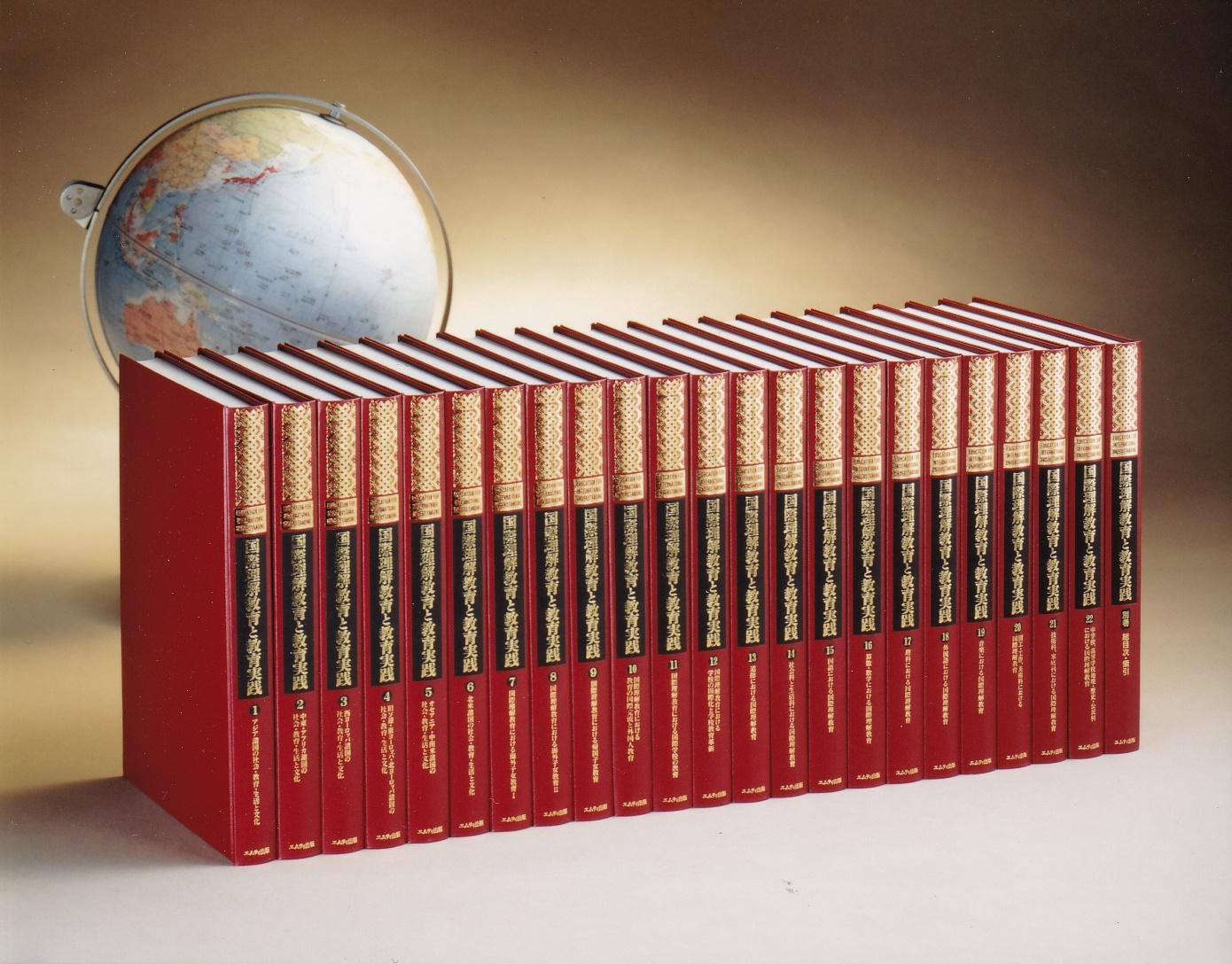 国際理解教育全23巻
