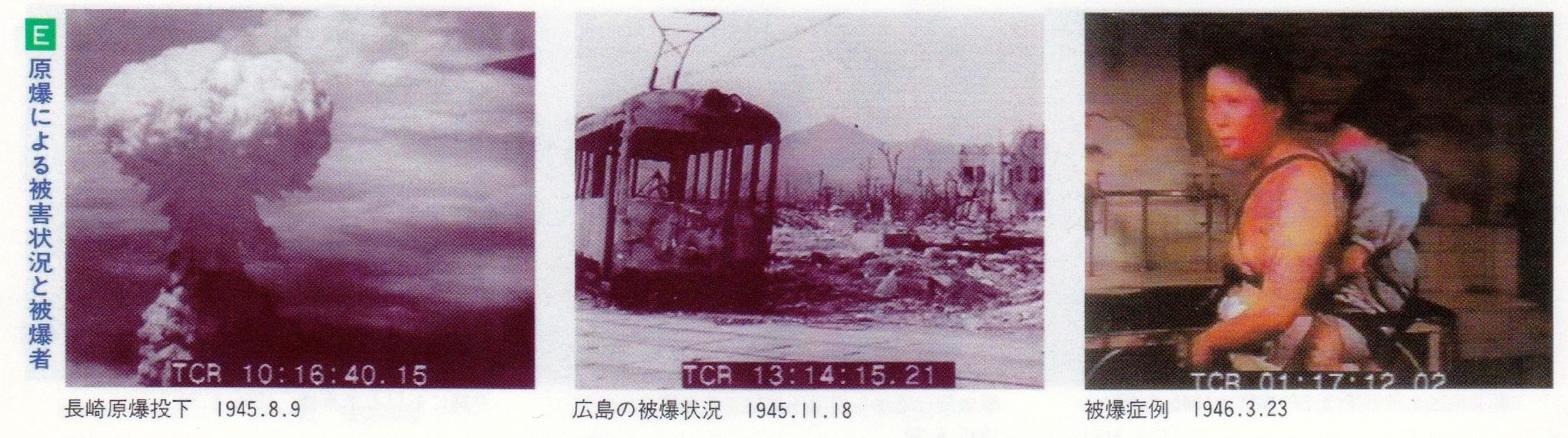 原爆の惨状