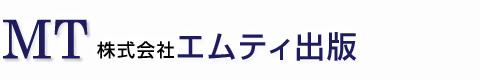 エムティ出版ロゴ
