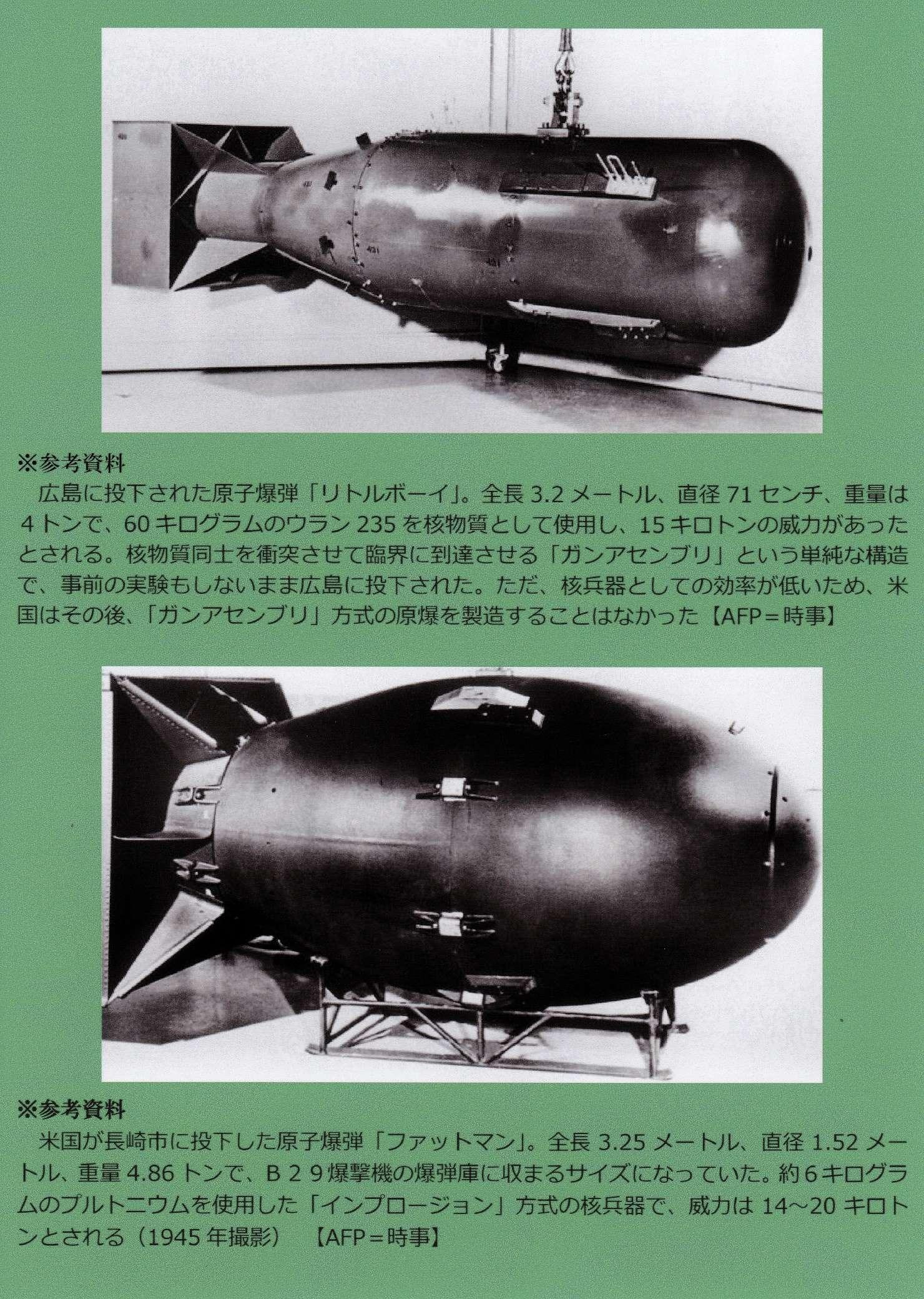 広島・長崎型の原爆_InPixio