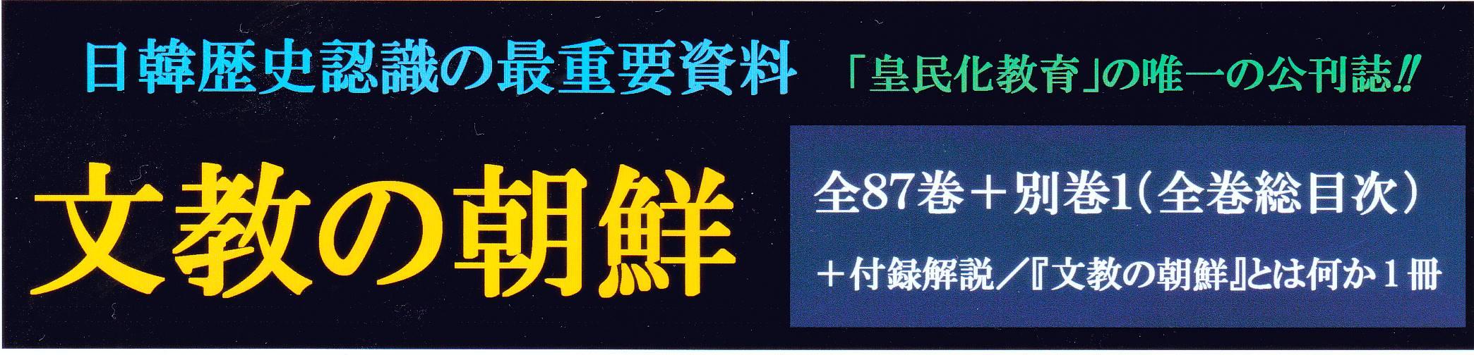 文教朝鮮HPロゴ