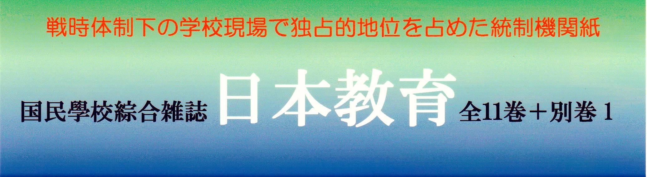 日本教育HP2